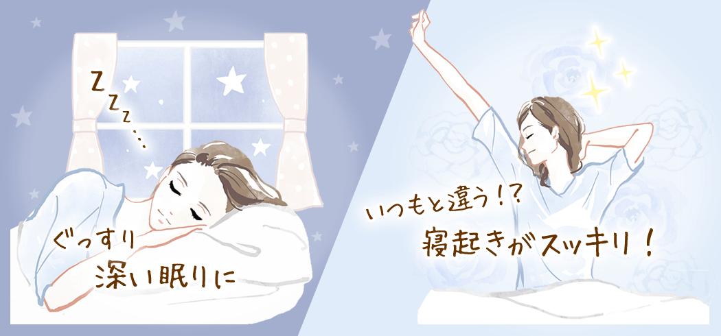 自律神経を整え睡眠の向上